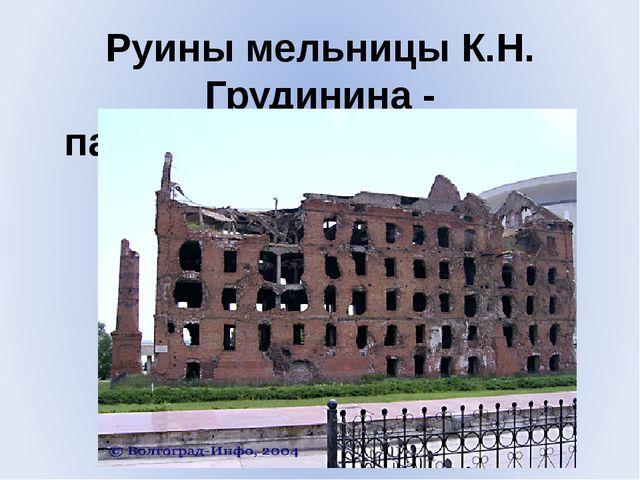 Руины мельницы К.Н. Грудинина - памятник Сталинградской битвы.
