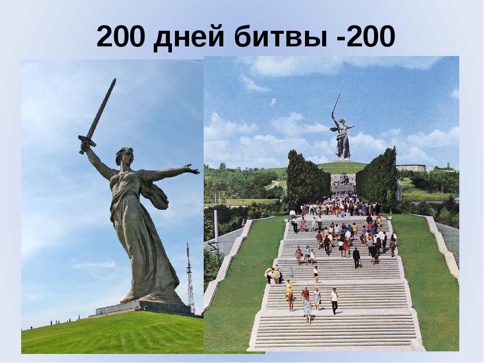 200 дней битвы -200 ступенек