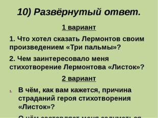 10) Развёрнутый ответ. 1 вариант 1. Что хотел сказать Лермонтов своим произве