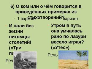 6) О ком или о чём говорится в приведённых примерах из стихотворений? 1 вариа