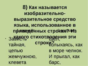 8) Как называется изобразительно-выразительное средство языка, использованное