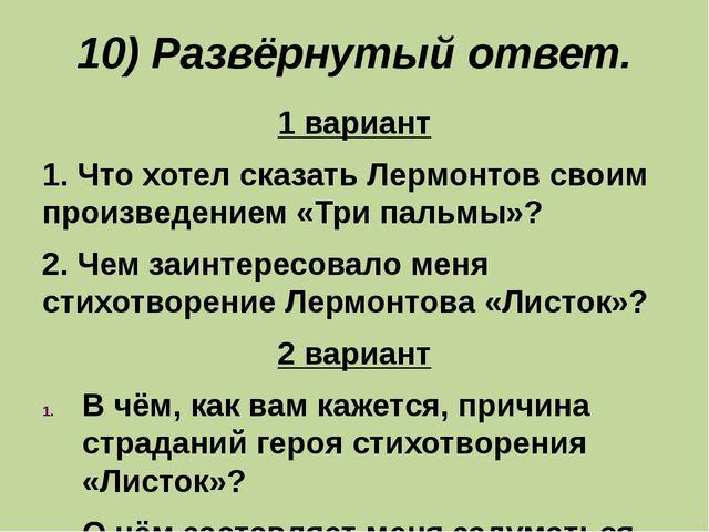 10) Развёрнутый ответ. 1 вариант 1. Что хотел сказать Лермонтов своим произве...