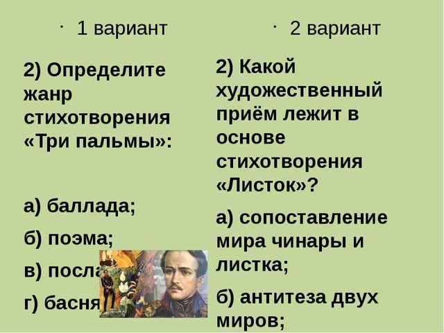 1 вариант 2) Определите жанр стихотворения «Три пальмы»: а) баллада; б) поэма...