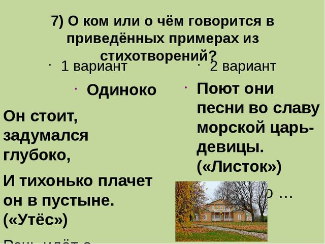 7) О ком или о чём говорится в приведённых примерах из стихотворений? 1 вариа...