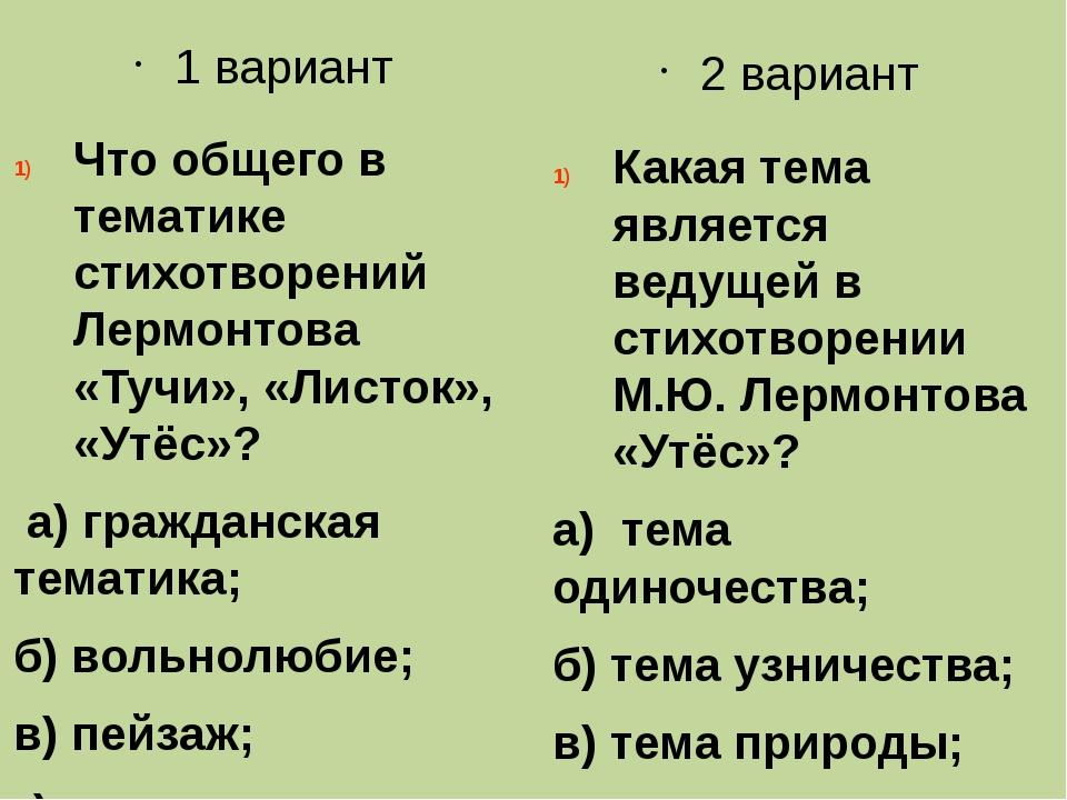 1 вариант Что общего в тематике стихотворений Лермонтова «Тучи», «Листок», «У...