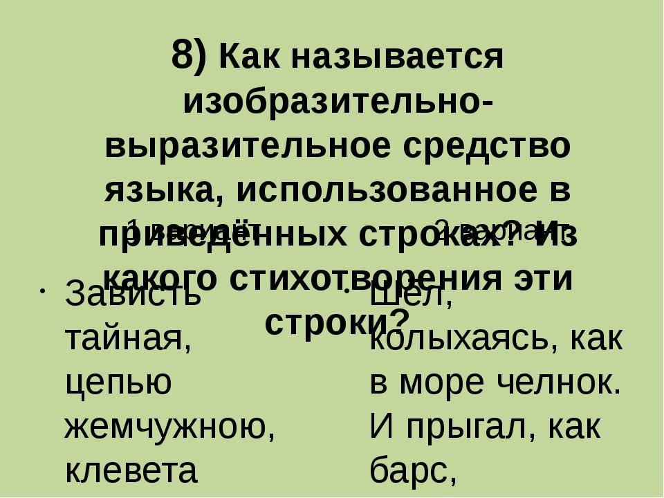 8) Как называется изобразительно-выразительное средство языка, использованное...