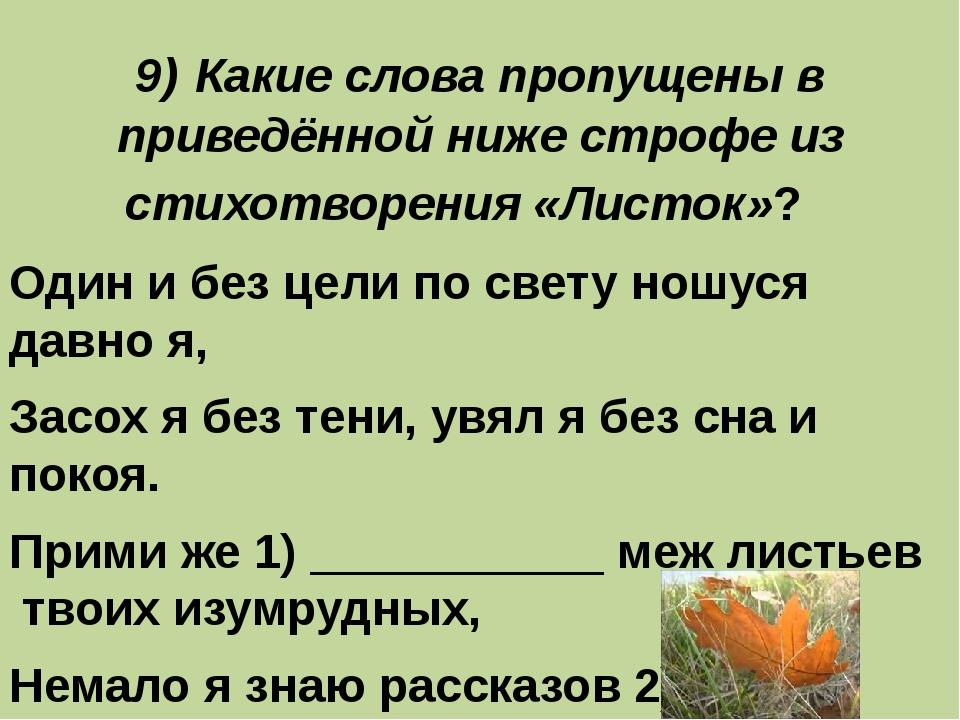 9) Какие слова пропущены в приведённой ниже строфе из стихотворения «Листок»?...