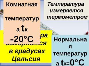 Температура измеряется термометром Температура измеряется в градусах Цельсия