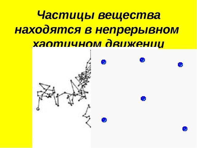 Частицы вещества находятся в непрерывном хаотичном движении