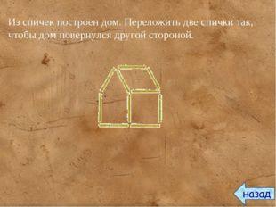 Из спичек построен дом. Переложить две спички так, чтобы дом повернулся друго