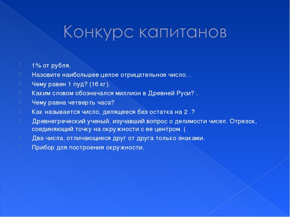 1% от рубля. Назовите наибольшее целое отрицательное число. . Чему равен 1 пу...