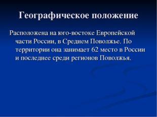 Географическое положение Расположена на юго-востоке Европейской части России,