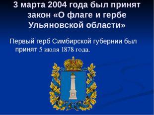 3 марта 2004 года был принят закон «О флаге и гербе Ульяновской области» Перв