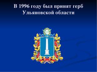 В 1996 году был принят герб Ульяновской области