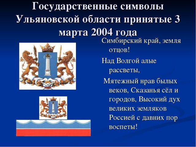 Государственные символы Ульяновской области принятые 3 марта 2004 года Симбир...