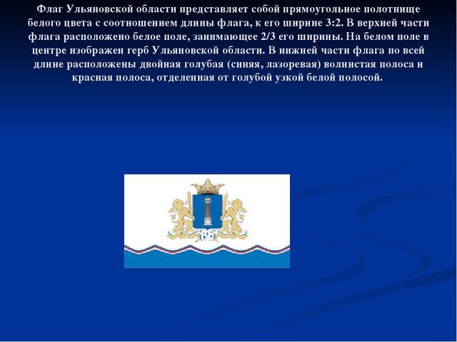 Флаг Ульяновской области представляет собой прямоугольное полотнище белого цв...