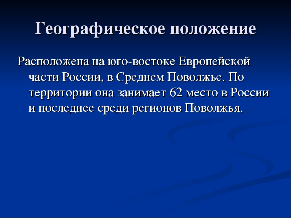Географическое положение Расположена на юго-востоке Европейской части России,...