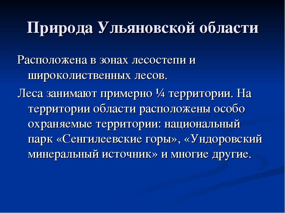 Природа Ульяновской области Расположена в зонах лесостепи и широколиственных...