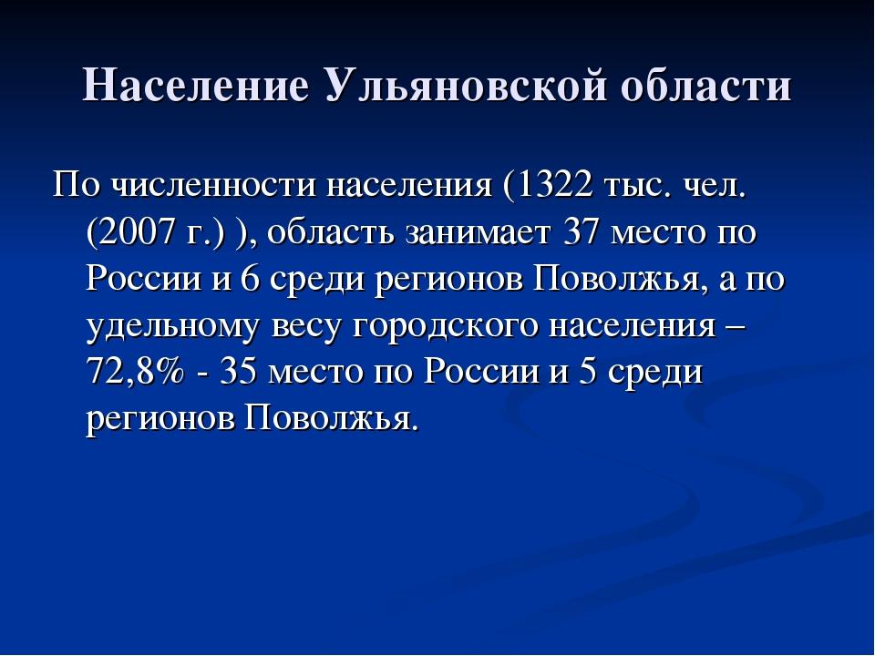 Население Ульяновской области По численности населения (1322 тыс. чел.(2007 г...