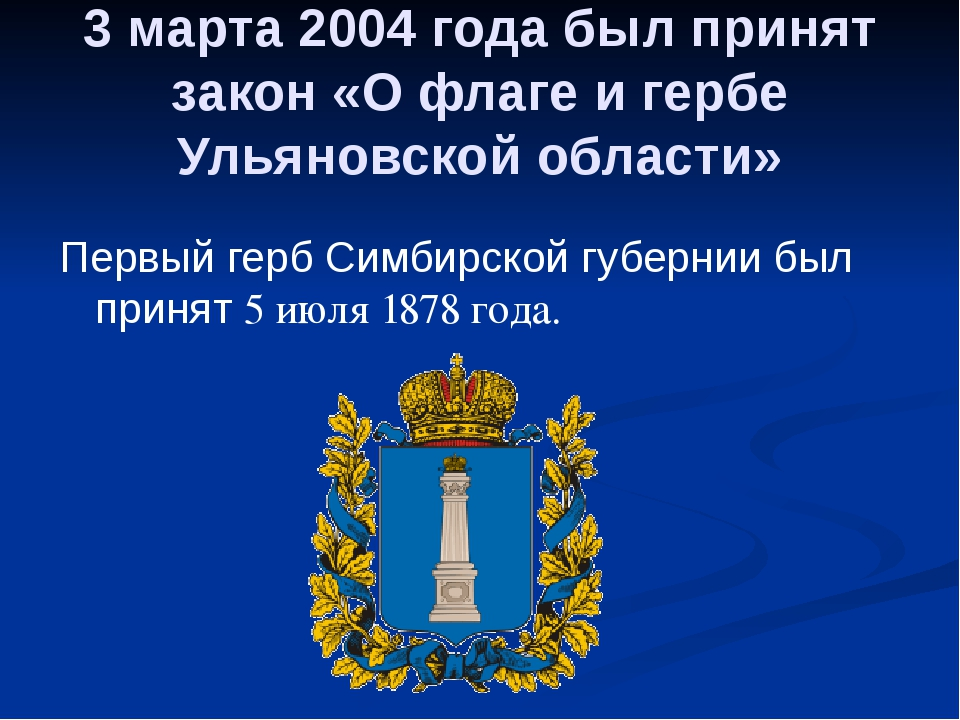 3 марта 2004 года был принят закон «О флаге и гербе Ульяновской области» Перв...