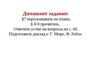 Домашнее задание: §7 пересказывать по плану; § 8-9 прочитать. Ответить устно
