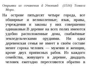 Отрывки из сочинения ≪Утопия≫ (1516) Томаса Мора. На острове пятьдесят четыре