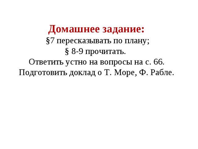Домашнее задание: §7 пересказывать по плану; § 8-9 прочитать. Ответить устно...