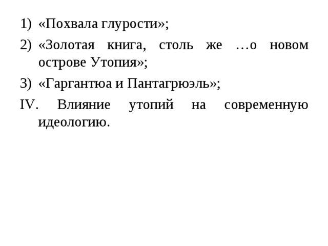 «Похвала глурости»; «Золотая книга, столь же …о новом острове Утопия»; «Гарга...