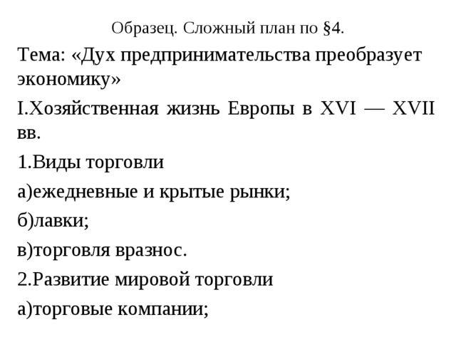 Образец. Сложный план по §4. Тема: «Дух предпринимательства преобразует эконо...