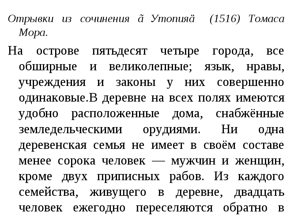 Отрывки из сочинения ≪Утопия≫ (1516) Томаса Мора. На острове пятьдесят четыре...