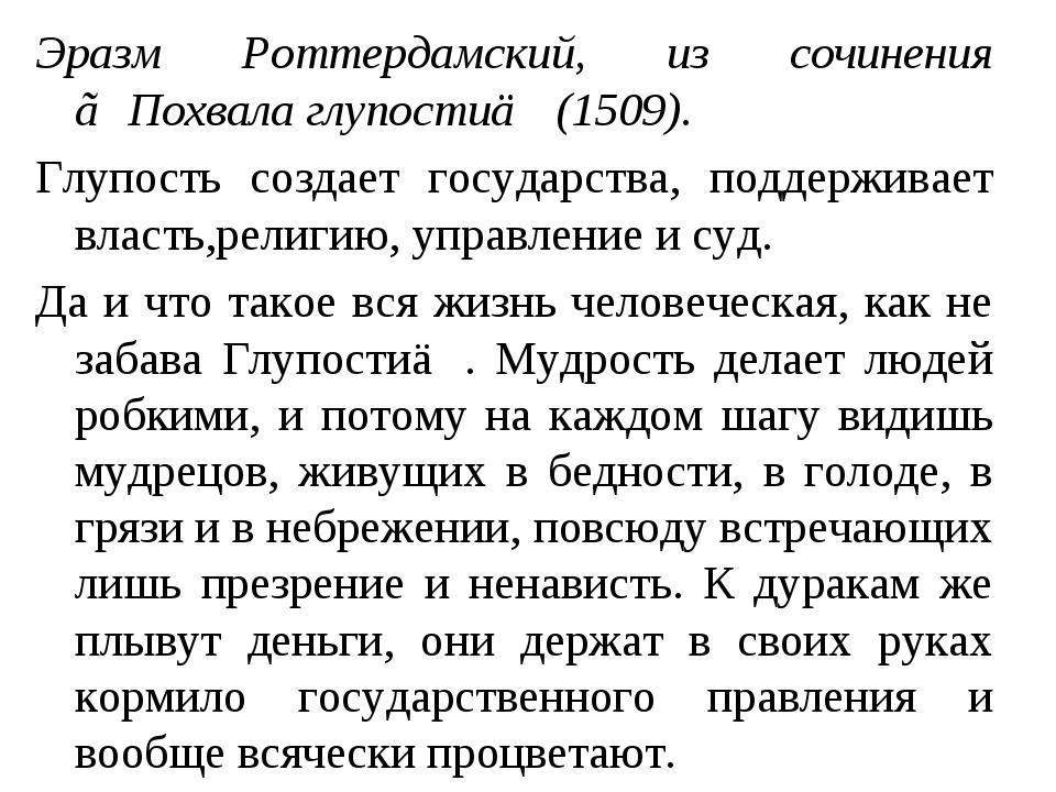Эразм Роттердамский, из сочинения ≪Похвала глупости≫ (1509). Глупость создает...