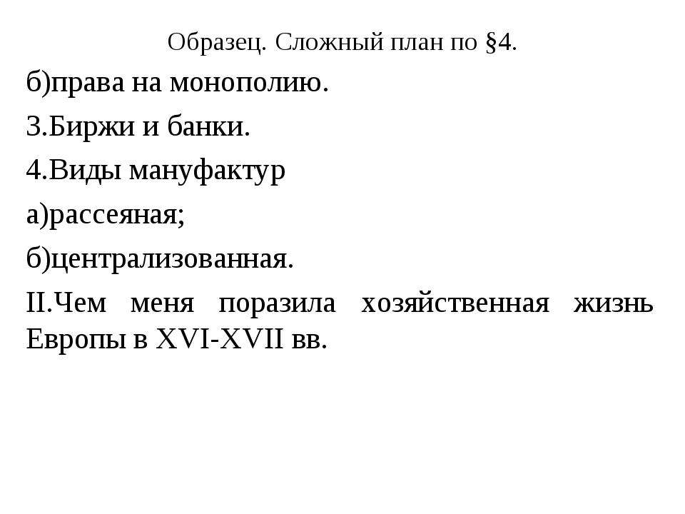 Образец. Сложный план по §4. б)права на монополию. 3.Биржи и банки. 4.Виды ма...