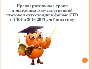 ОГЭ – 9 ГВЭ-9 25мая (чт) 26 мая (пт) иностранные языки иностранные языки 27