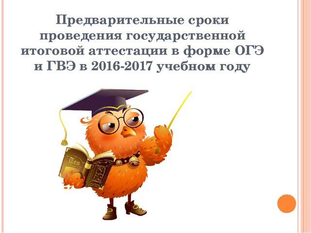 ОГЭ – 9 ГВЭ-9 25мая (чт) 26 мая (пт) иностранные языки иностранные языки 27...