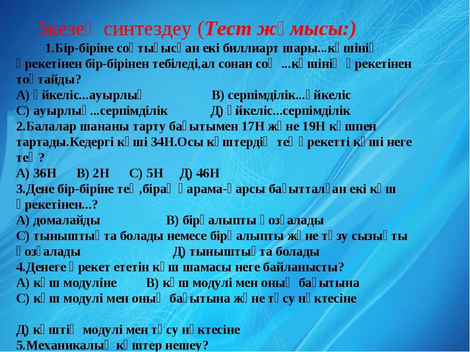5кезең синтездеу (Тест жұмысы:) 1.Бір-біріне соқтығысқан екі биллиарт шары.....