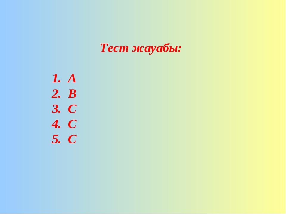 Тест жауабы: 1. А 2. В 3. С 4. С 5. С