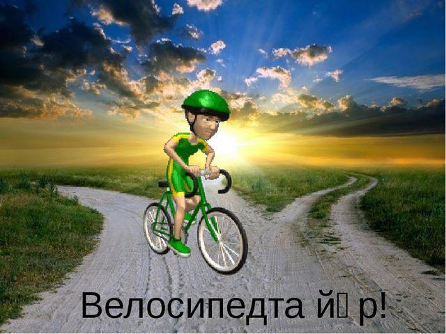 Велосипедта йөр!