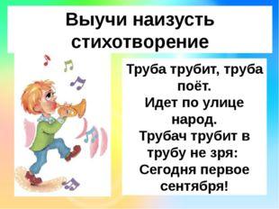 Выучи наизусть стихотворение Труба трубит, труба поёт. Идет по улице народ. Т