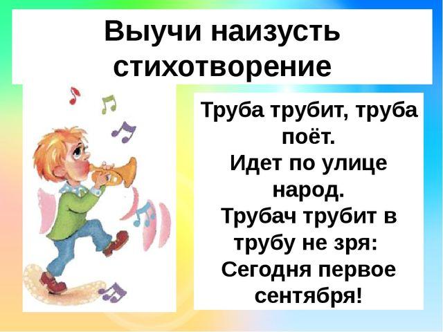 Выучи наизусть стихотворение Труба трубит, труба поёт. Идет по улице народ. Т...