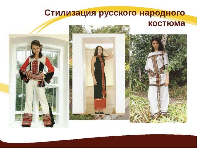 Стилизация русского народного костюма