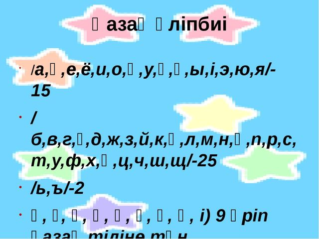 Қазақ әліпбиі /а,ә,е,ё,и,о,ө,у,ұ,ү,ы,і,э,ю,я/-15 /б,в,г,ғ,д,ж,з,й,к,қ,л,м,н,...