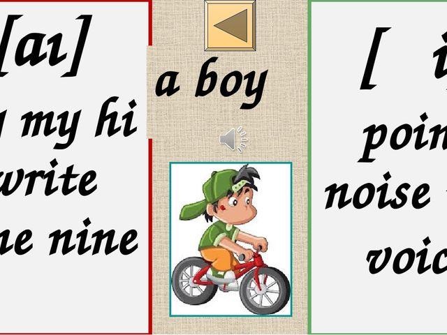 [p] play spy pine pillow [b] boat boot bin bike a palm