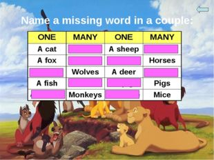 Name a missing word in a couple: ONE	MANY	ONE	MANY A cat	Cats	A sheep	Sheep A