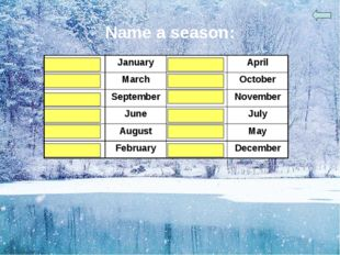Name a season: winter	January	spring	April spring	March	autumn	October autumn