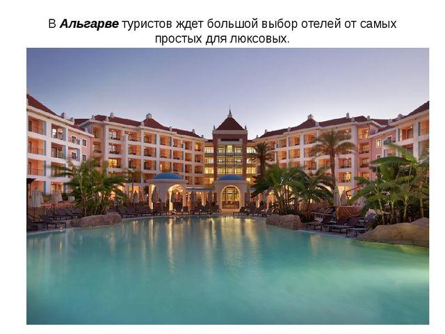 В Альгарве туристов ждет большой выбор отелей от самых простых для люксовых.