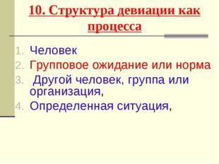 10. Структура девиации как процесса Человек Групповое ожидание или норма Друг