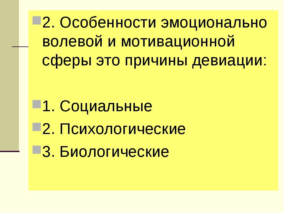 2. Особенности эмоционально волевой и мотивационной сферы это причины девиаци...
