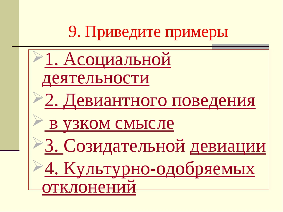 9. Приведите примеры 1. Асоциальной деятельности 2. Девиантного поведения в у...
