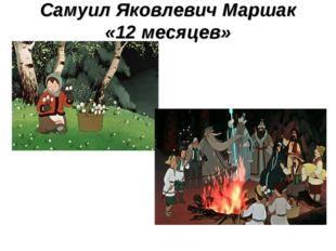 Самуил Яковлевич Маршак «12 месяцев»