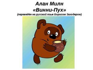 Алан Милн «Винни-Пух» (переведён на русский язык Борисом Заходером)